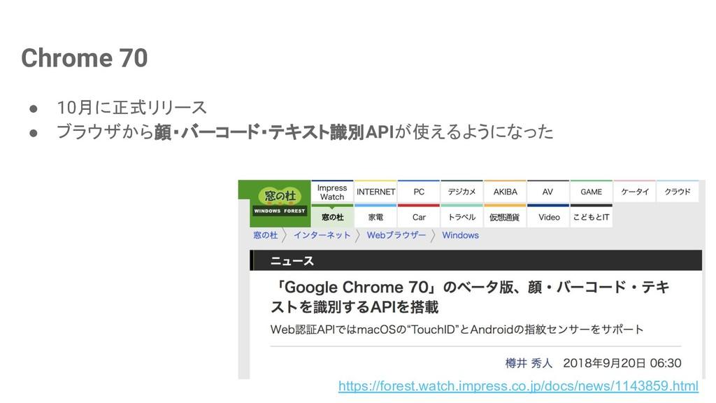 Chrome 70 ● 10月に正式リリース ● ブラウザから顔・バーコード・テキスト識別AP...