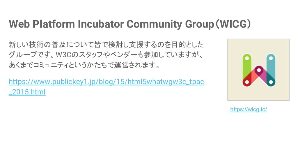 Web Platform Incubator Community Group(WICG) 新し...