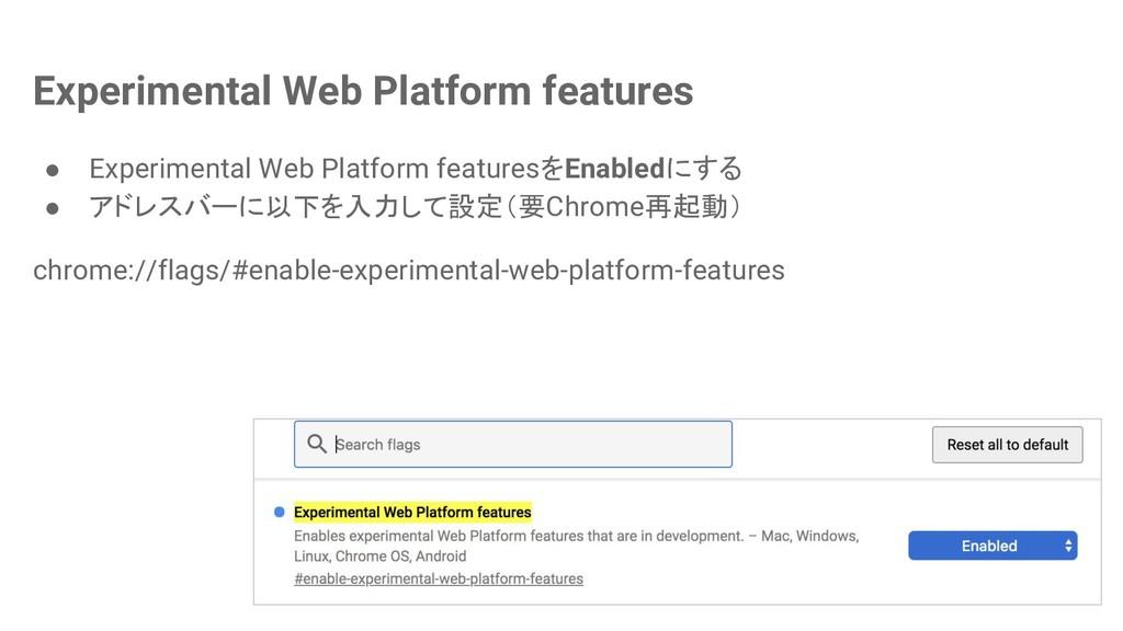 Experimental Web Platform features ● Experiment...