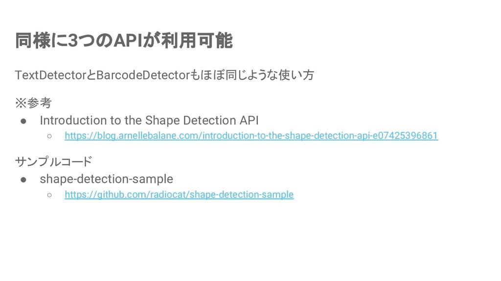 同様に3つのAPIが利用可能 TextDetectorとBarcodeDetectorもほぼ同...