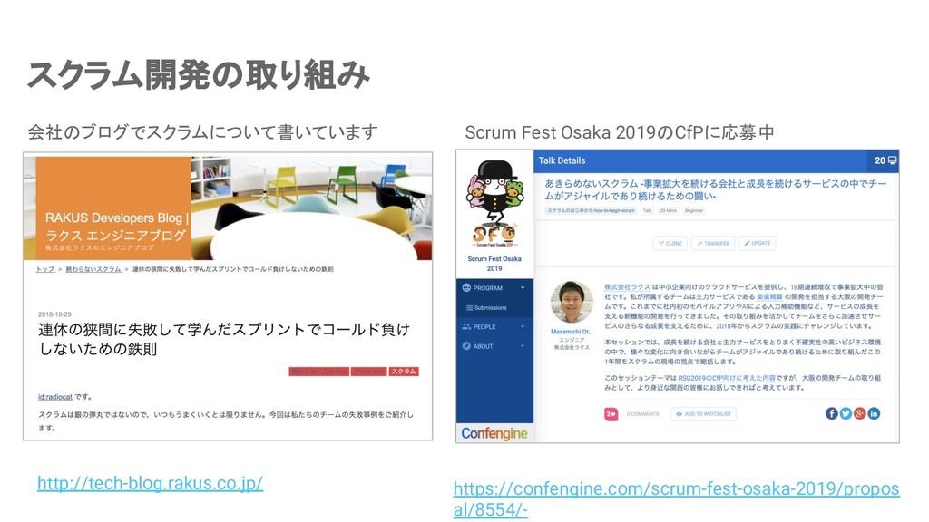 スクラム開発の取り組み 会社のブログでスクラムについて書いています Scrum Fest Os...