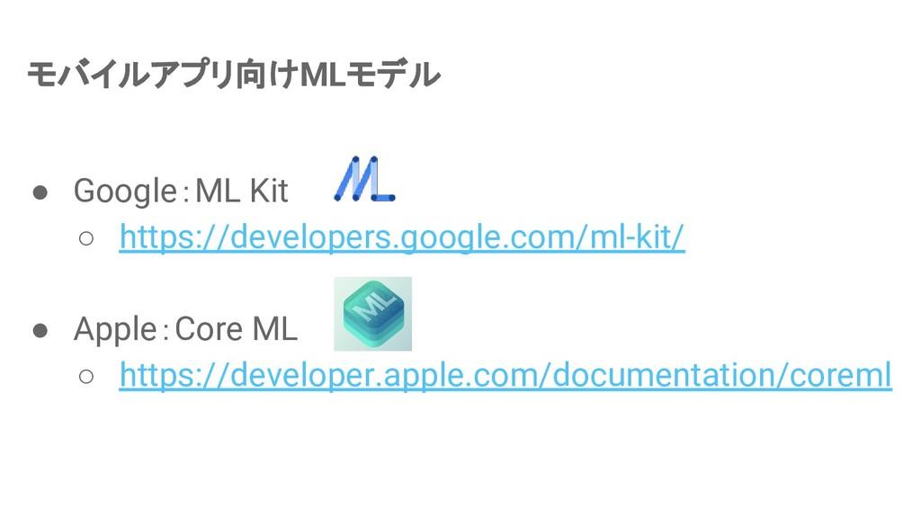 モバイルアプリ向けMLモデル ● Google:ML Kit ○ https://develo...