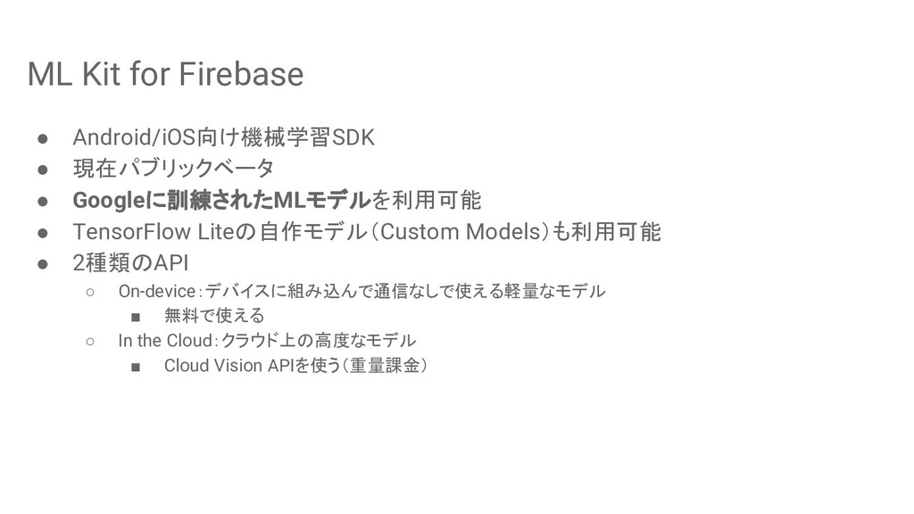 ML Kit for Firebase ● Android/iOS向け機械学習SDK ● 現在...