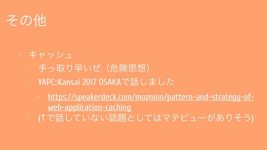 - Ωϟογϡ - खͬऔΓૣ͍ͥʢةݥࢥʣ - YAPC::Kansai 2017 OSA...