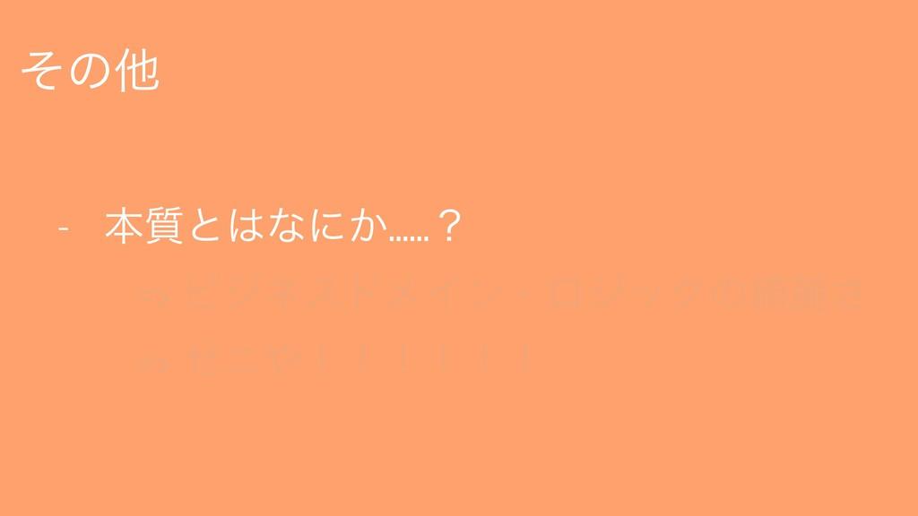 - ຊ࣭ͱͳʹ͔……ʁ - => ϏδωευϝΠϯɾϩδοΫͷ៉ྷ͞ - => θχʂʂʂ...