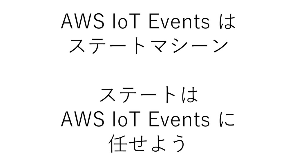 AWS IoT Events は ステートマシーン ステートは AWS IoT Events ...