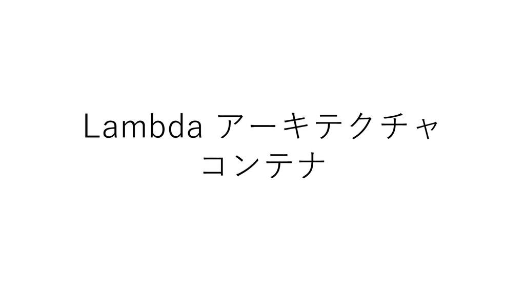 Lambda アーキテクチャ コンテナ