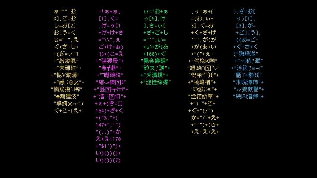 """ぁ="""""""",お =!ぁ+ぁ, ぃ=!お+ぁ ,ぅ=ぁ+{ },ざ=お[ 0],ご=お [1],く..."""