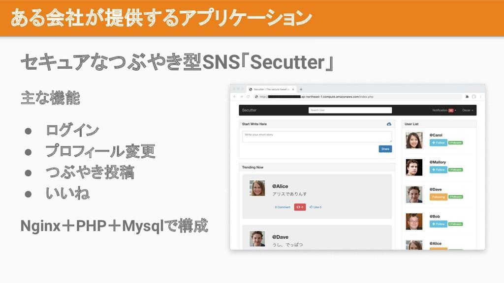 ある会社が提供するアプリケーション セキュアなつぶやき型SNS「Secutter」 主な機能 ...