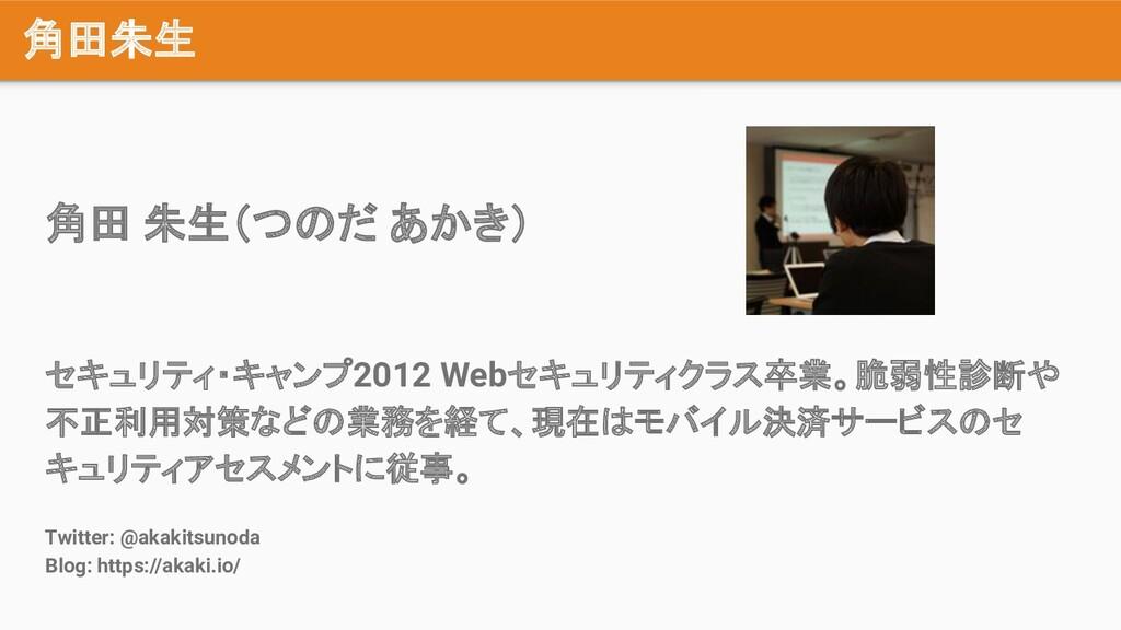 角田朱生 角田 朱生(つのだ あかき) セキュリティ・キャンプ2012 Webセキュリティクラ...