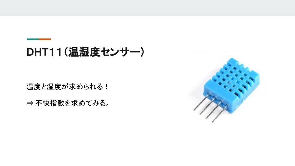 温度と湿度が求められる! ⇒ 不快指数を求めてみる。 DHT11(温湿度センサー)