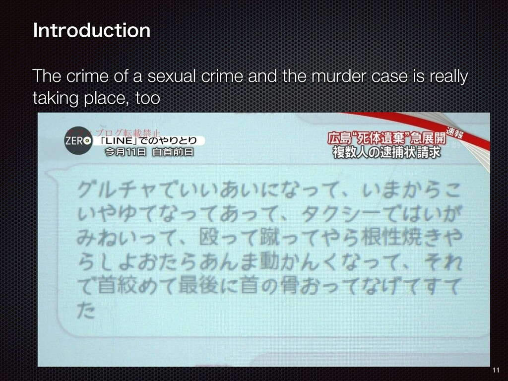 *OUSPEVDUJPO The crime of a sexual crime and th...