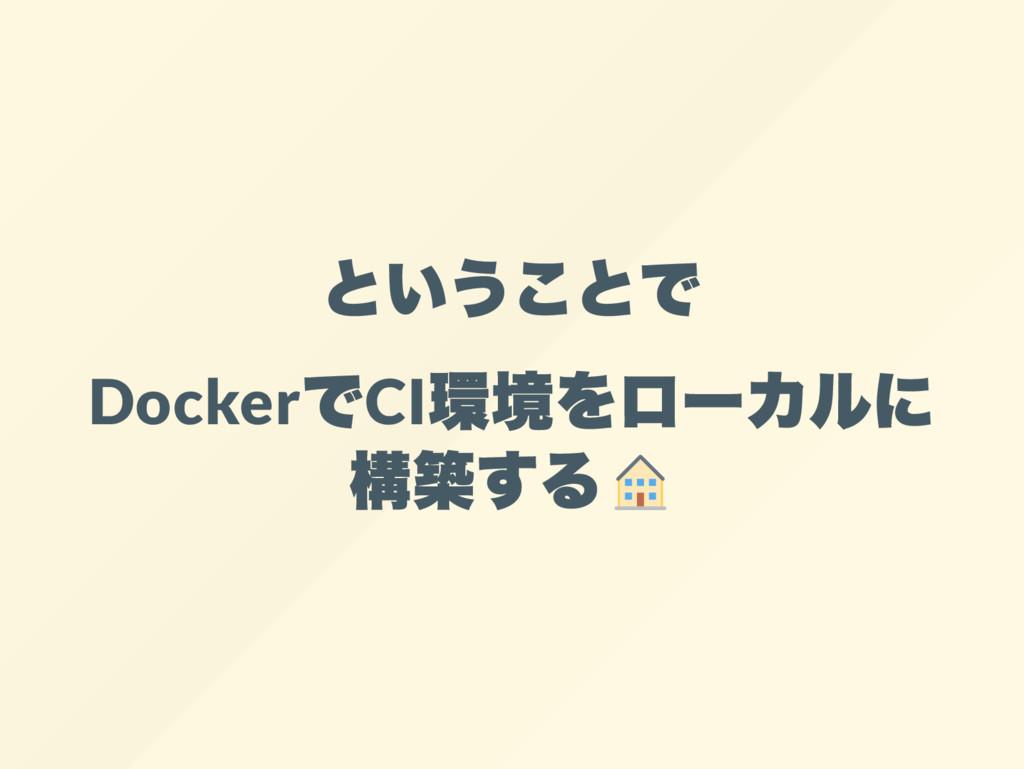 ということで Docker でCI 環境をロー カルに 構築する