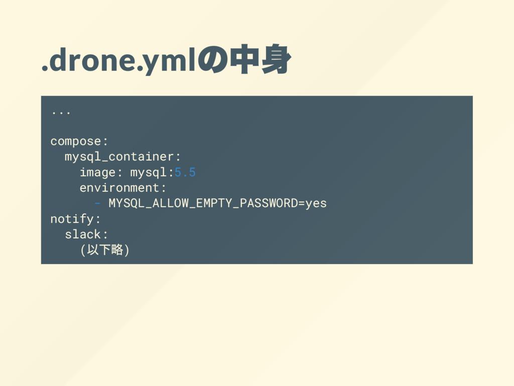.drone.yml の中身 ... compose: mysql_container: im...