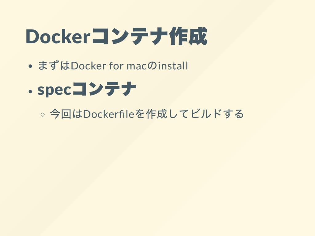 Docker コンテナ作成 まずはDocker for mac のinstall spec コ...