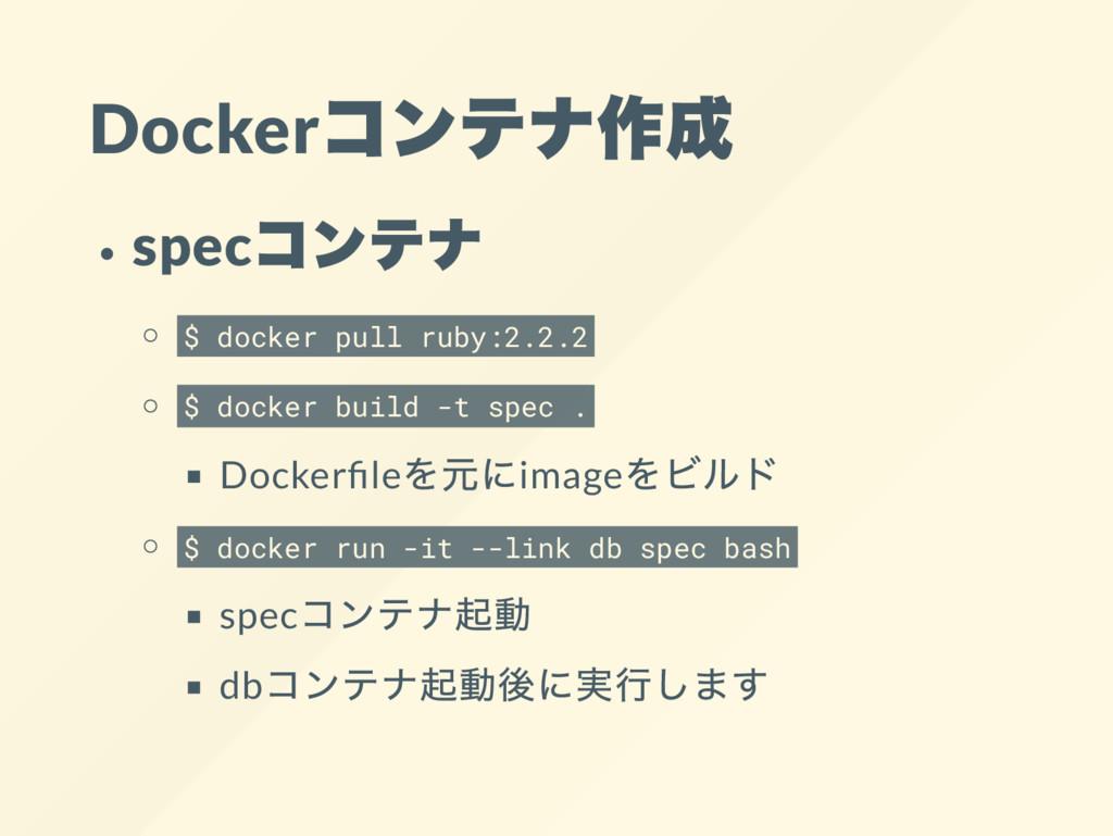 Docker コンテナ作成 spec コンテナ $ docker pull ruby:2.2....