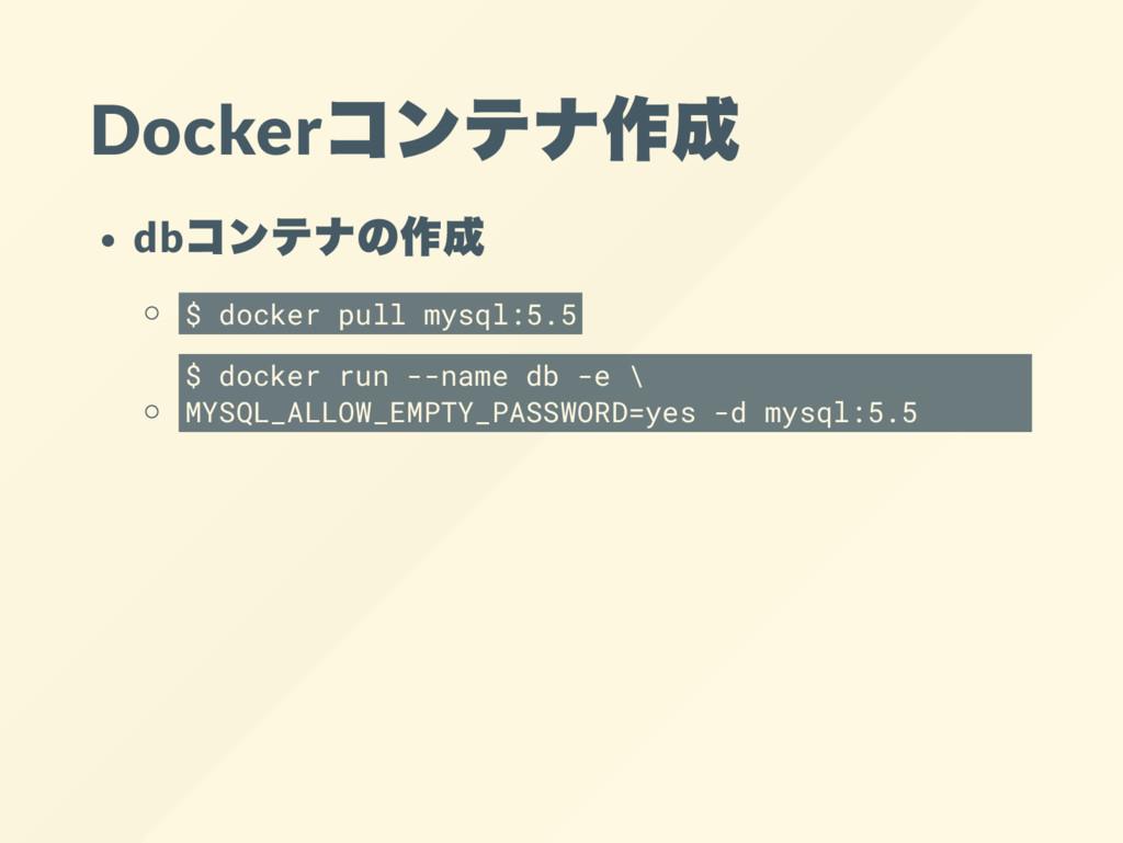Docker コンテナ作成 db コンテナの作成 $ docker pull mysql:5....