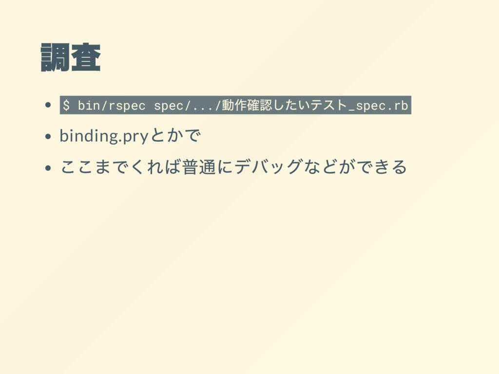 調査 $ bin/rspec spec/.../ 動作確認したいテスト_spec.rb bin...