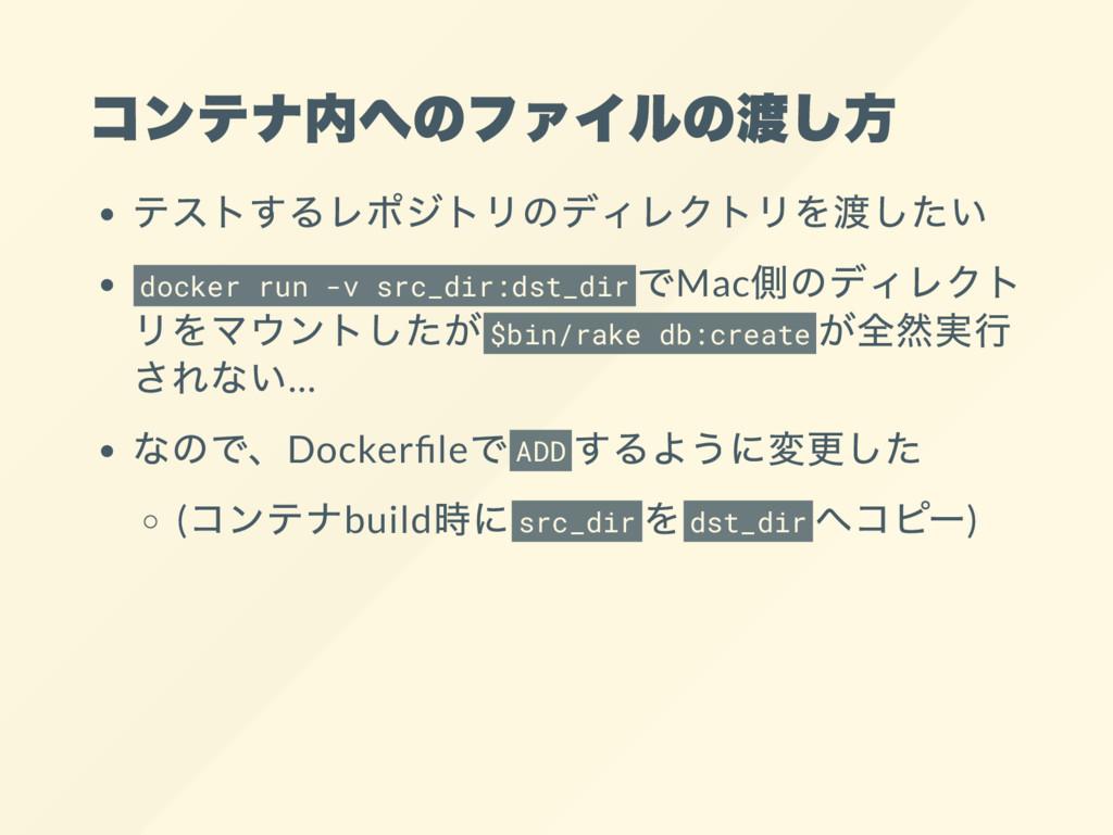 コンテナ内へのファイルの渡し方 テストするレポジトリのディレクトリを渡したい docker r...