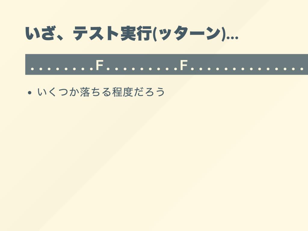 いざ、 テスト実行( ッター ン)… ........F.........F............