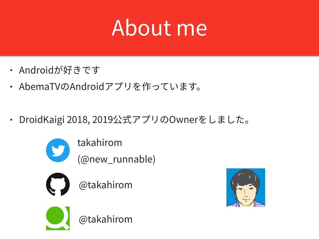 About me • Androidが好きです • AbemaTVのAndroidアプリを作っ...