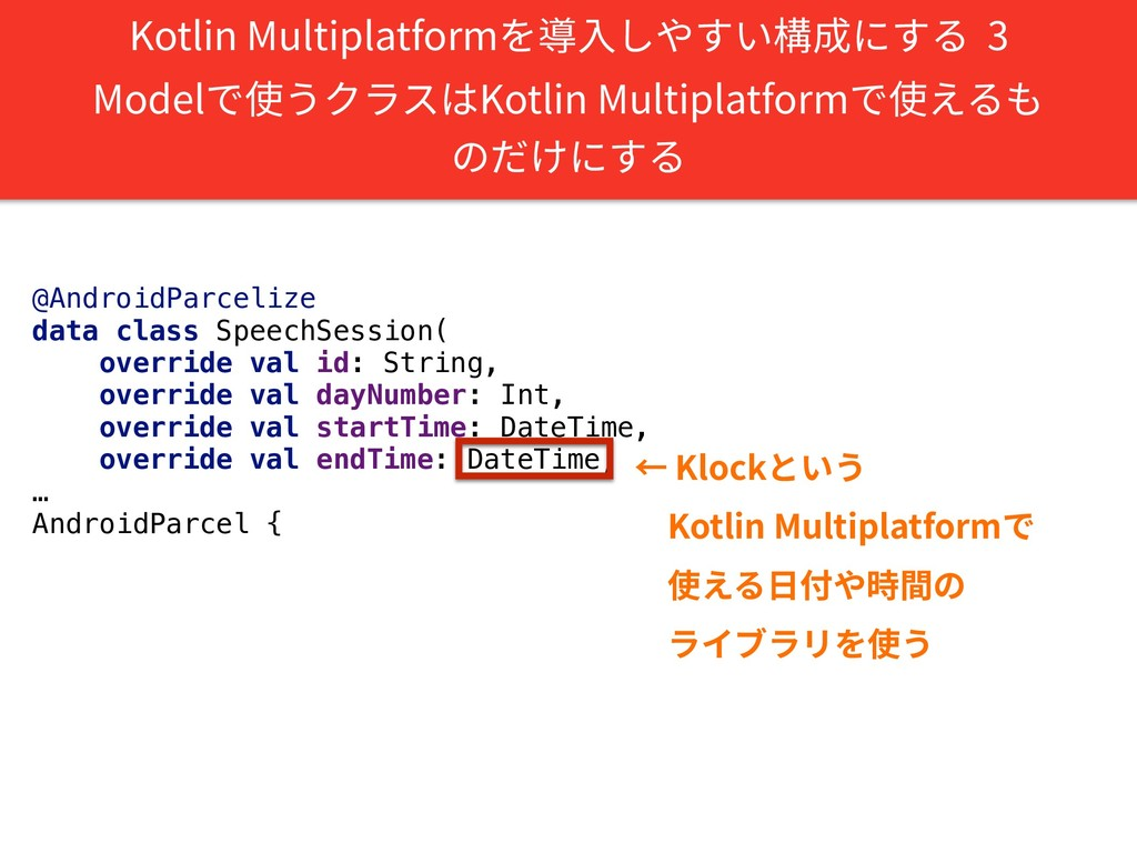 Kotlin Multiplatformを導⼊しやすい構成にする 3 Modelで使うクラスは...