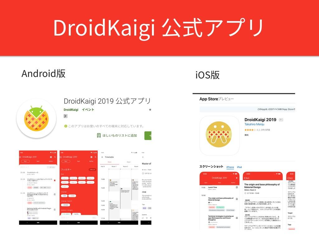 DroidKaigi 公式アプリ Android版 iOS版