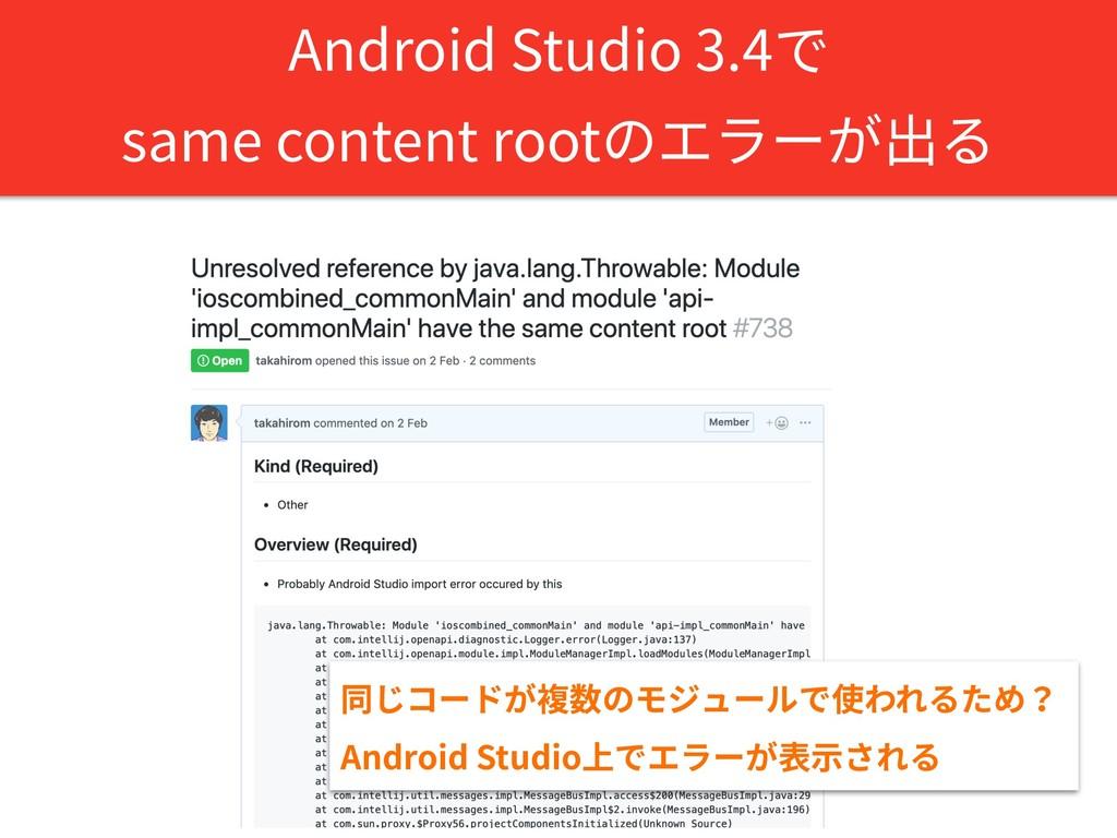 Android Studio 3.4で same content rootのエラーが出る 同じ...