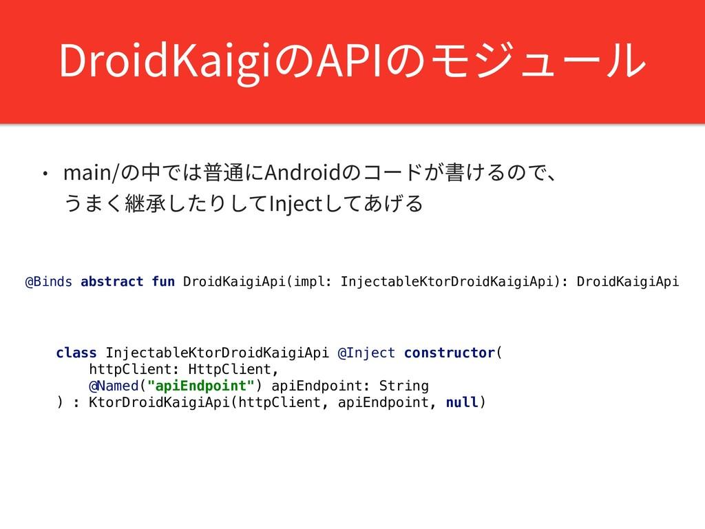 DroidKaigiのAPIのモジュール @Binds abstract fun DroidK...