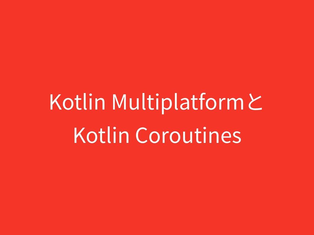 Kotlin Multiplatformと Kotlin Coroutines