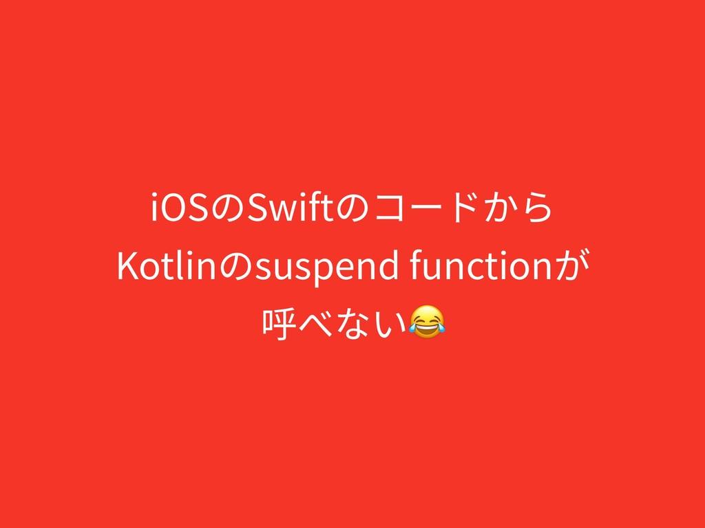 iOSのSwiftのコードから Kotlinのsuspend functionが 呼べない