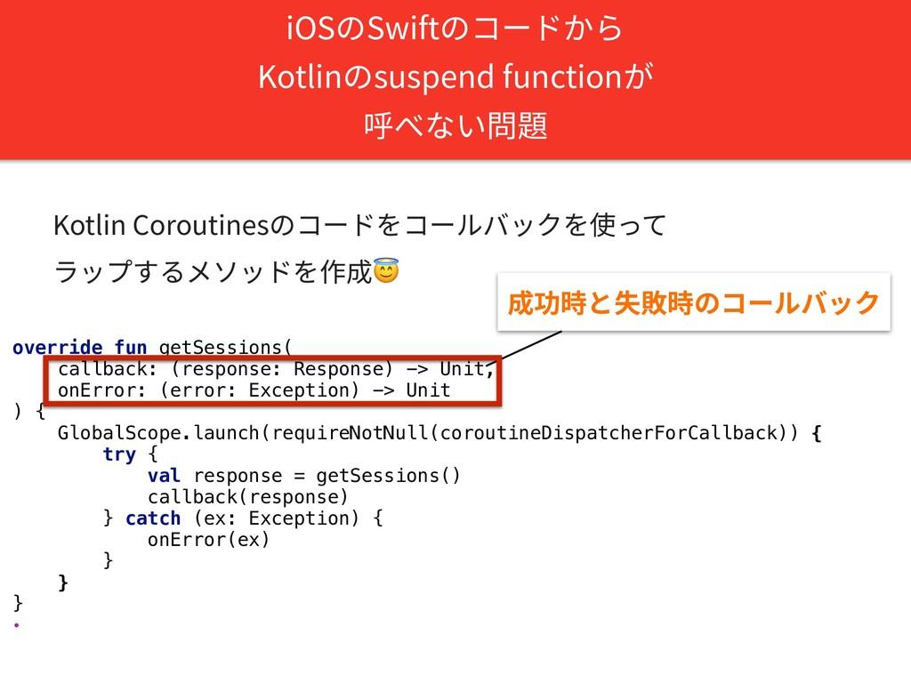 iOSのSwiftのコードから Kotlinのsuspend functionが 呼べない問題...