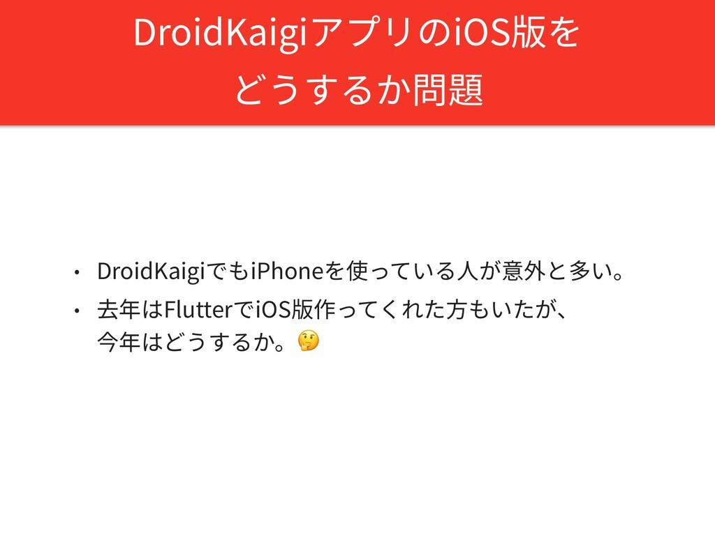 DroidKaigiアプリのiOS版を どうするか問題 • DroidKaigiでもiPhon...