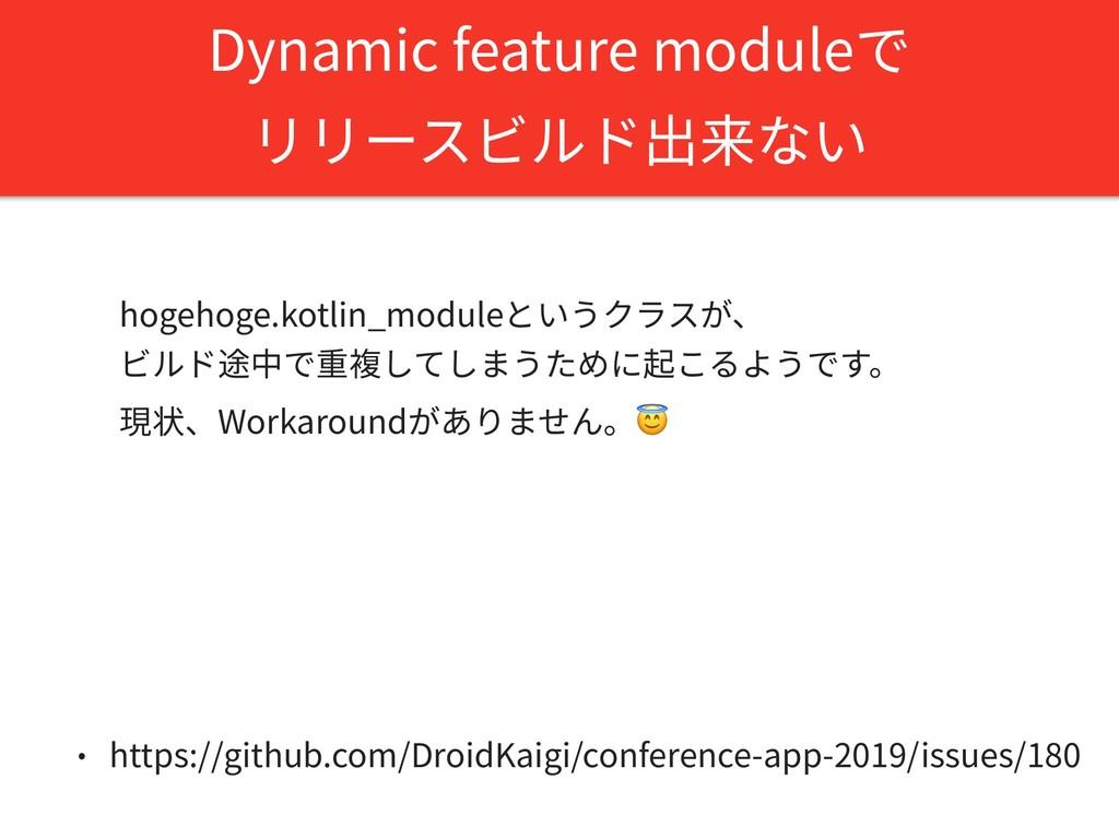 Dynamic feature moduleで リリースビルド出来ない hogehoge.ko...