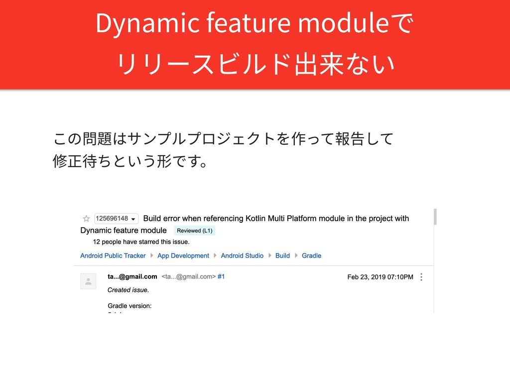 Dynamic feature moduleで リリースビルド出来ない この問題はサンプルプロ...