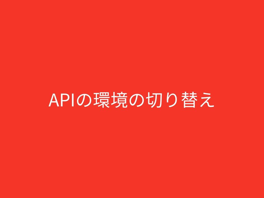 APIの環境の切り替え