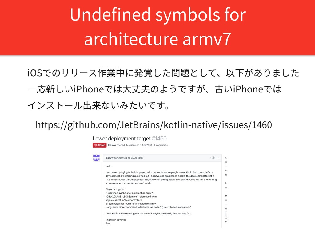 Undefined symbols for architecture armv7 iOSでのリリ...