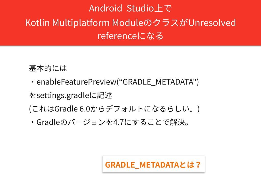 Android Studio上で Kotlin Multiplatform Moduleのクラ...