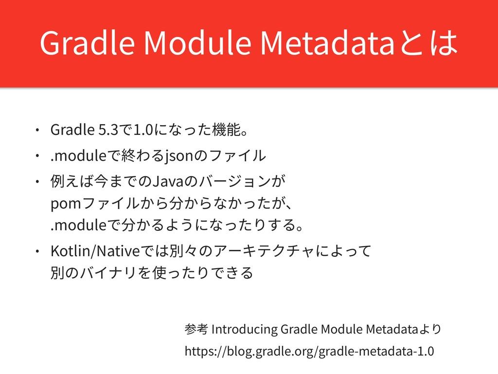 Gradle Module Metadataとは 参考 Introducing Gradle ...