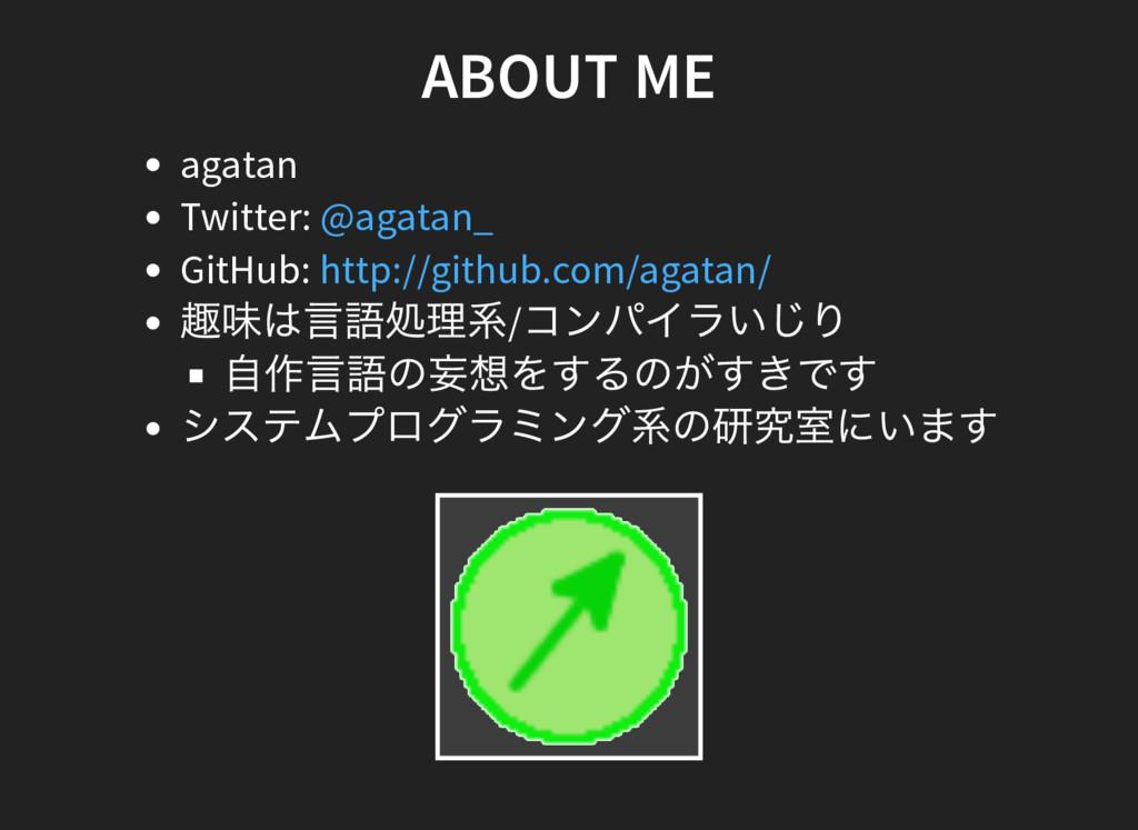 ABOUT ME agatan Twitter: GitHub: 趣味は言語処理系/ コンパイ...