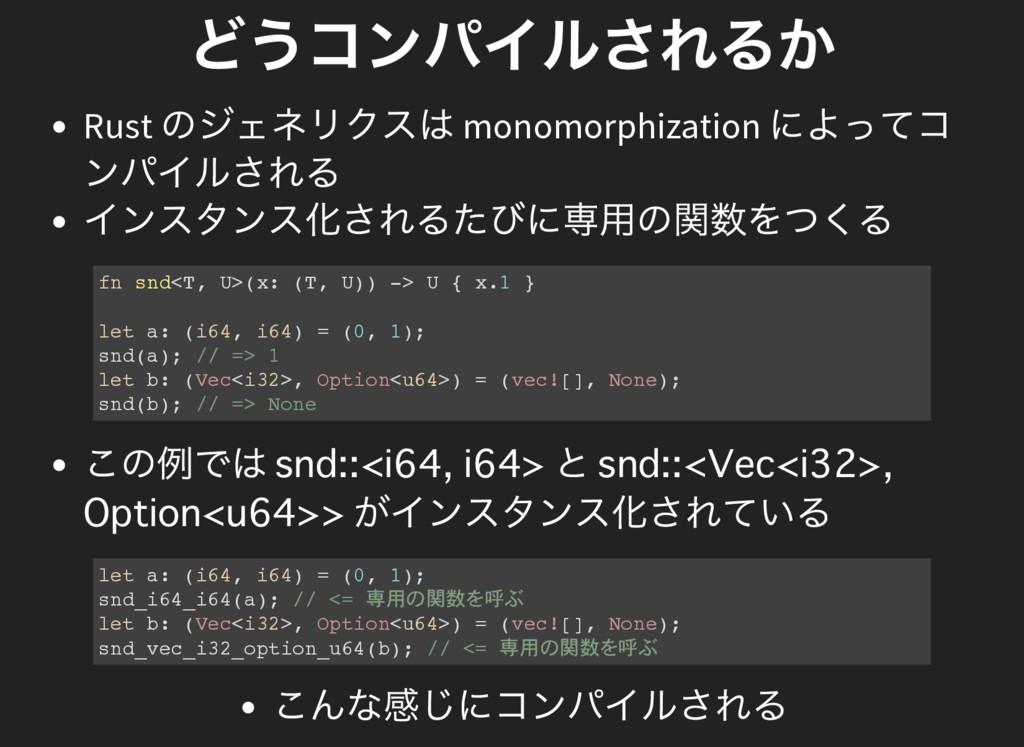 どうコンパイルされるか Rust のジェネリクスは monomorphization によって...