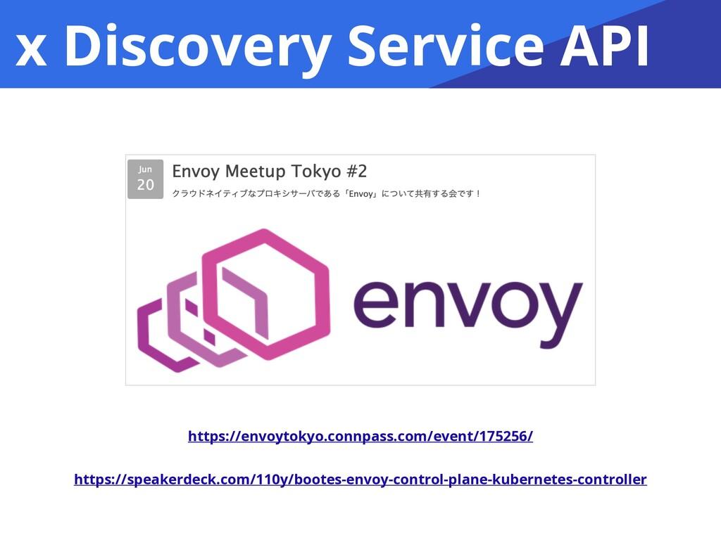 x Discovery Service API https://speakerdeck.com...