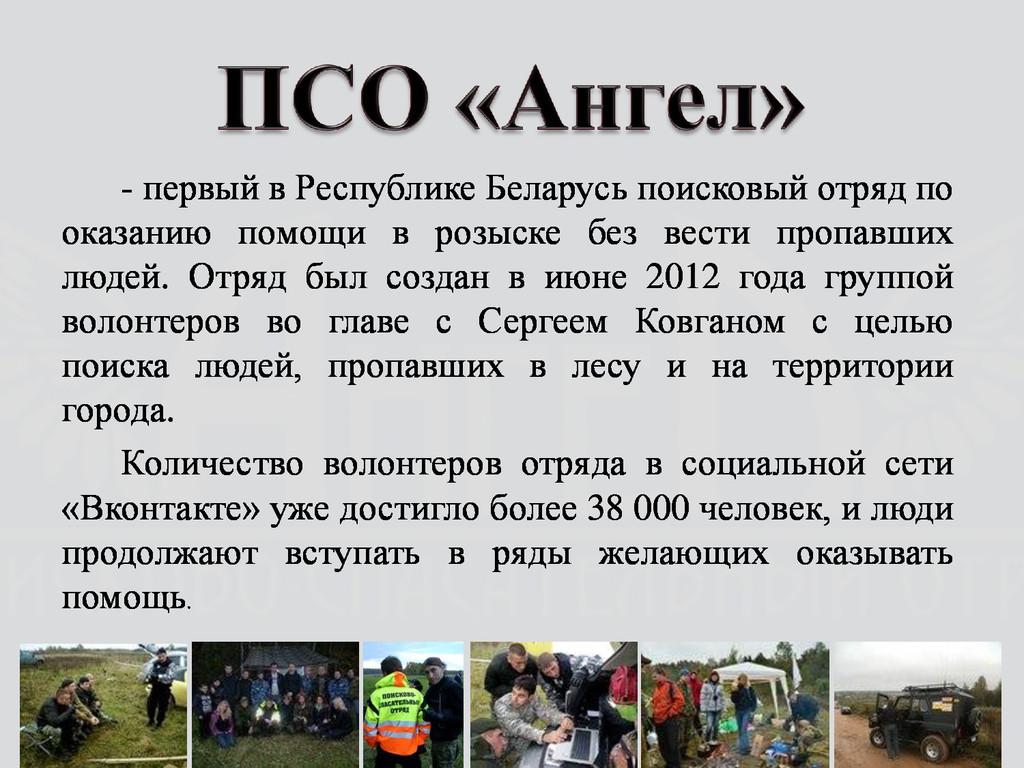 - первый в Республике Беларусь поисковый отряд ...