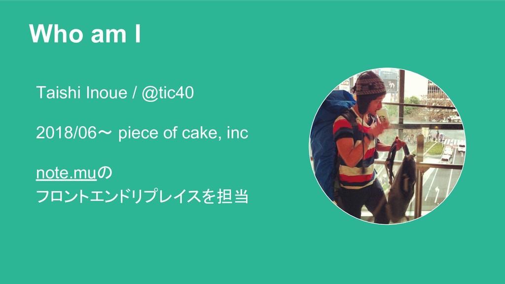 Taishi Inoue / @tic40 2018/06〜 piece of cake, i...