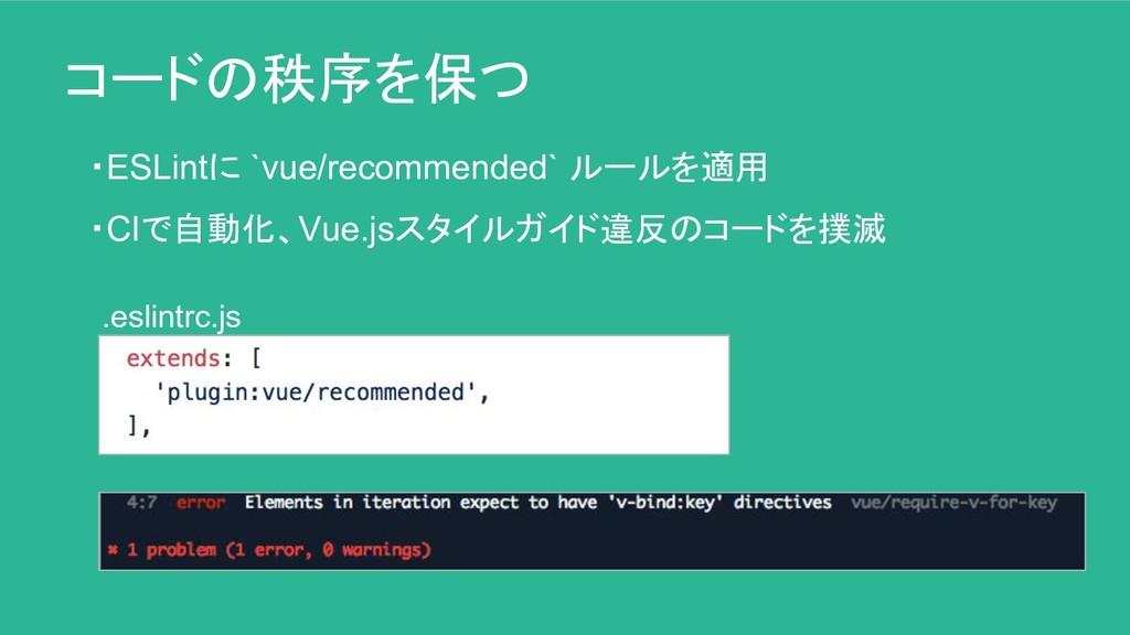 コードの秩序を保つ ・ESLintに `vue/recommended` ルールを適用 ・CI...