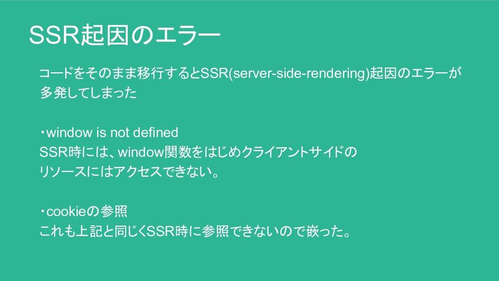 SSR起因のエラー コードをそのまま移行するとSSR(server-side-renderin...