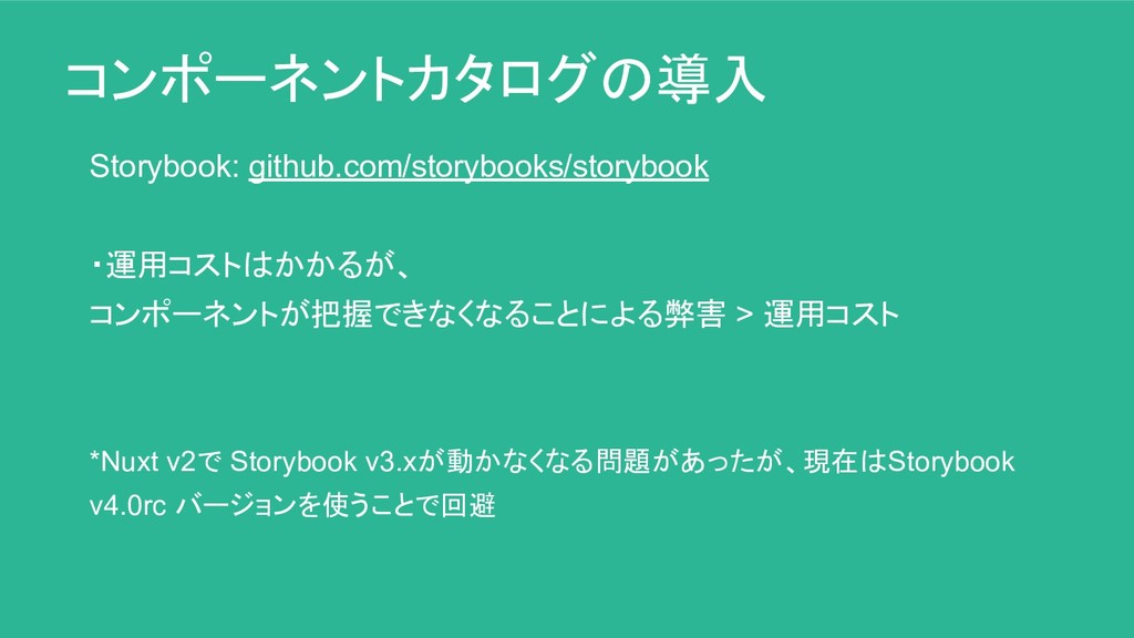 コンポーネントカタログの導入 Storybook: github.com/storybooks...