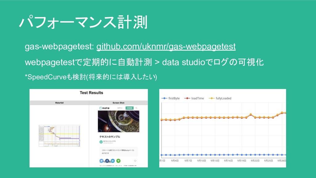 パフォーマンス計測 gas-webpagetest: github.com/uknmr/gas...