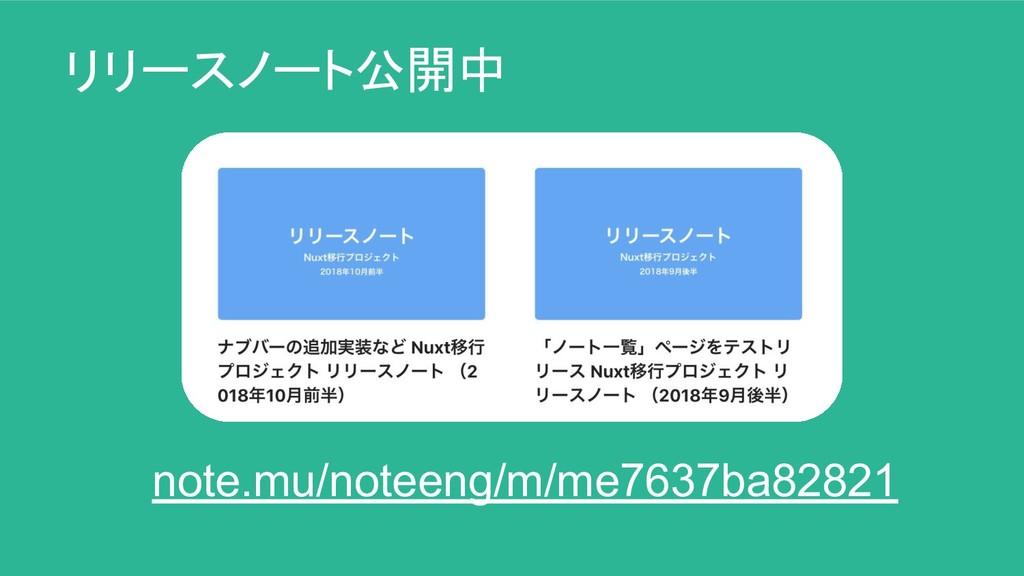 リリースノート公開中 note.mu/noteeng/m/me7637ba82821