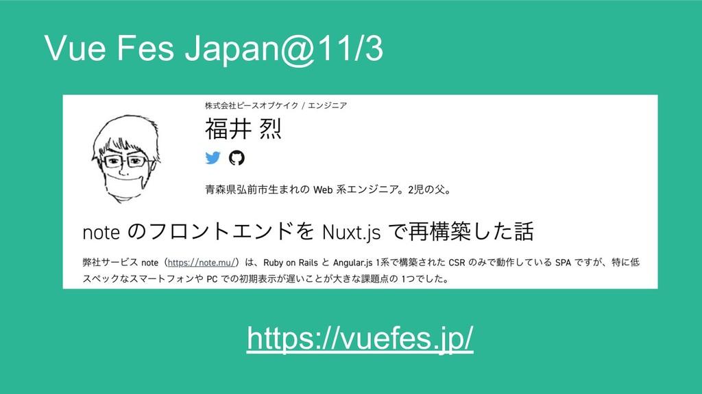 ; Vue Fes Japan@11/3 https://vuefes.jp/